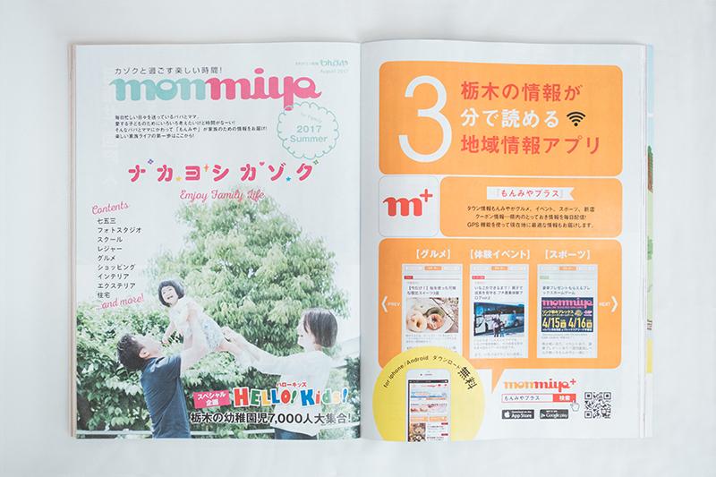 新朝プレスさん発行 タウン情報誌monmiya(もんみや) 8月号、ナカヨシカゾクの表紙