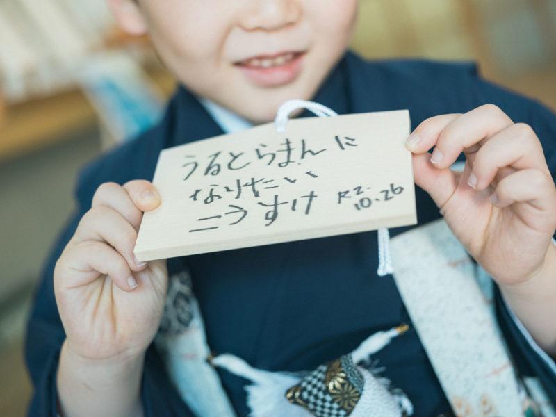 白鷺神社出張撮影、5歳七五三、こうすけくん!絵馬